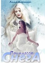 Принцессы снега