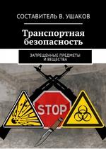 Транспортная безопасность. Запрещенные предметы ивещества