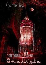 Багровые ночи Стамбула