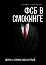 ФСБ в смокинге. Обратная сторона спецопераций