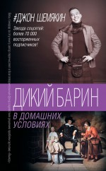 Дикий барин в домашних условиях (сборник)