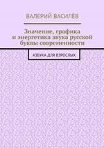 Значение, графика и энергетика звука русской буквы современности. Азбука для Взрослых