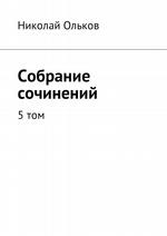 Собрание сочинений. 5том