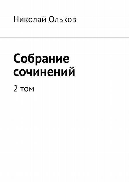 Собрание сочинений. 2том