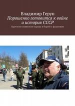 Порошенко готовится квойне и история СССР. Братские славянские народы вборьбе сфашизмом