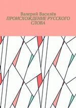 Происхождение русского слова