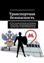Транспортная безопасность. Аттестация второй категории. Практика. Железнодорожный транспорт и метрополитены