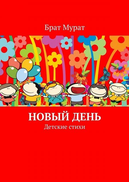 Новыйдень. Детские стихи