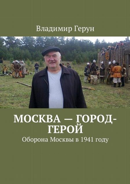 Москва– город-герой. Оборона Москвы в 1941 году