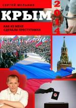 Крым 2014. Как из меня сделали преступника