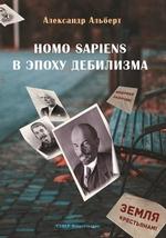Homo sapiens в эпоху дебилизма