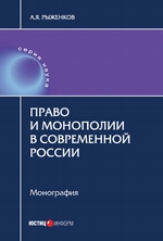 Право и монополии в современной России