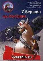 7 Вершин по-русски!