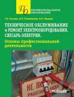 Технич. обслуж и ремонт электрооб.Слесарь-электрик
