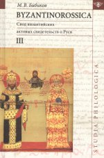 Byzantinorossica: Свод византийских свид.о Руси т3