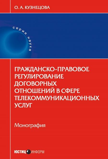 Гражданско-правовое регулирование договорных отношений в сфере телекоммуникационных услуг