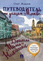 Путеводитель по улицам Москвы.Т.3.Б.и Мал.Никитск