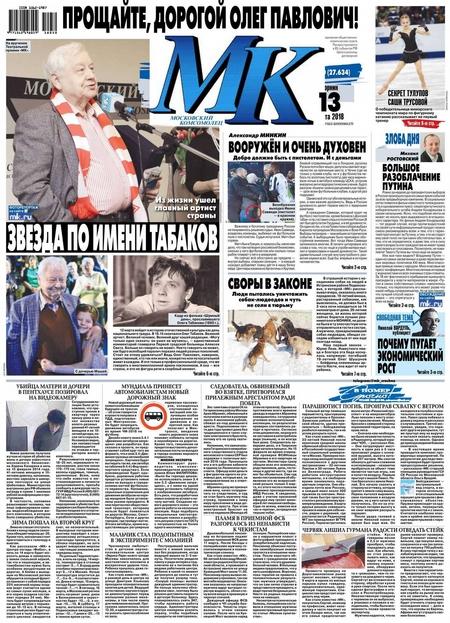 МК Московский Комсомолец 50-2018