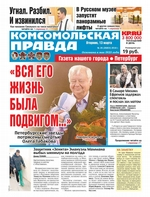 Комсомольская Правда. Санкт-Петербург 26-2018