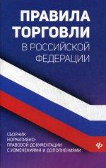 Правила торговли в РФ: сборник нормат
