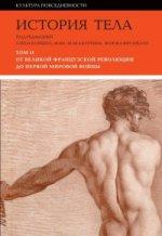 История тела т2 От великой франц рев до Первой