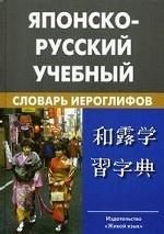 Японско-русский учебный словарь иероглифов. Около 5000 иероглифов