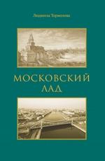 Московский лад. Историко-литературное повествование