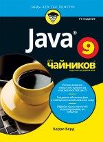 Java для чайников