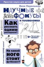 Яков Исидорович Перельман. Научные фокусы и головоломки