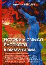 Истоки и смысл русского коммунизма. Бердяев Н