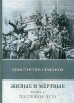 Живые и мертвые. Кн. 3: Последнее лето: роман. (голубая). Симонов К