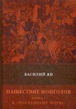 """Нашествие монголов. Книга 3. К """"Последнему морю"""""""