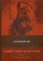 Нашествие монголов. Книга 1. Чингисхан