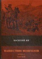 Нашествие монголов. Книга 2. Батый
