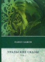 Уральские сказы. В 3 т. Т. 1