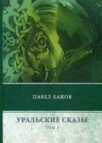 Уральские сказы. В 3 т. Т. 2