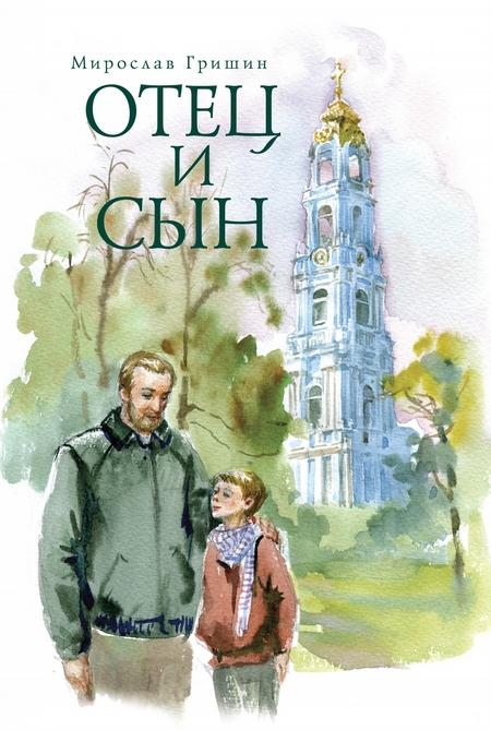 Отец и сын (сборник)