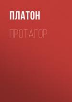 Протагор