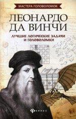 Леонардо да Винчи:лучшие логич.задачи и головол.дп