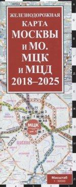 Железнодорожная карта Москвы и МО. МЦК и МЦД на 2018 - 2025 г
