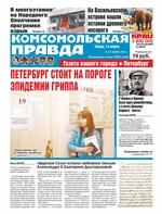 Комсомольская Правда. Санкт-Петербург 27-2018