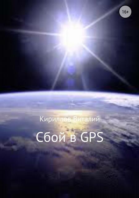 Сбой в GPS