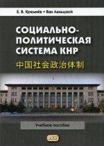 Социально-политическая система КНР: Учебное пособие. 3-е изд., испр.и доп