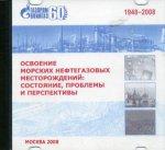 CD. Освоение морских нефтегазовых месторождений: состояние, проблемы и перспективы