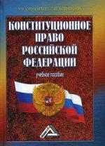 Конституционное право РФ: Учебное пособие