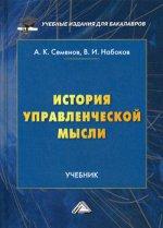 История управленческой мысли: Учебник для бакалавров
