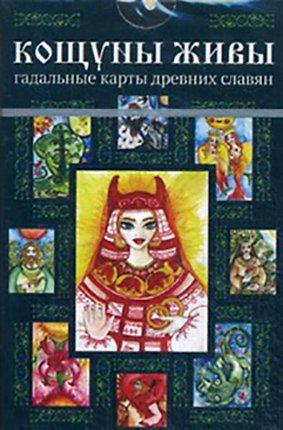 Кощуны Живы: гадальные карты древних славян