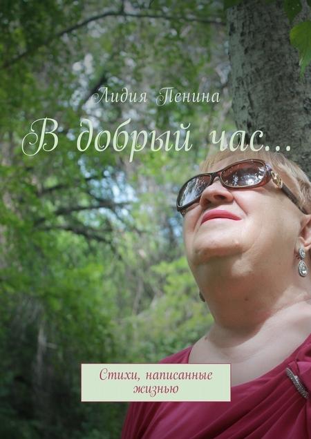 Вдобрыйчас… Стихи, написанные жизнью
