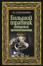Большой травник сибирской целительницы. Кн. 1