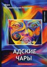 Адские чары: мистический роман